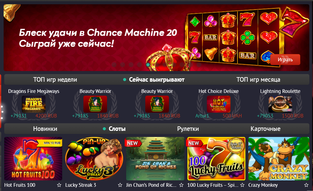 Пин ап казино играть на деньги