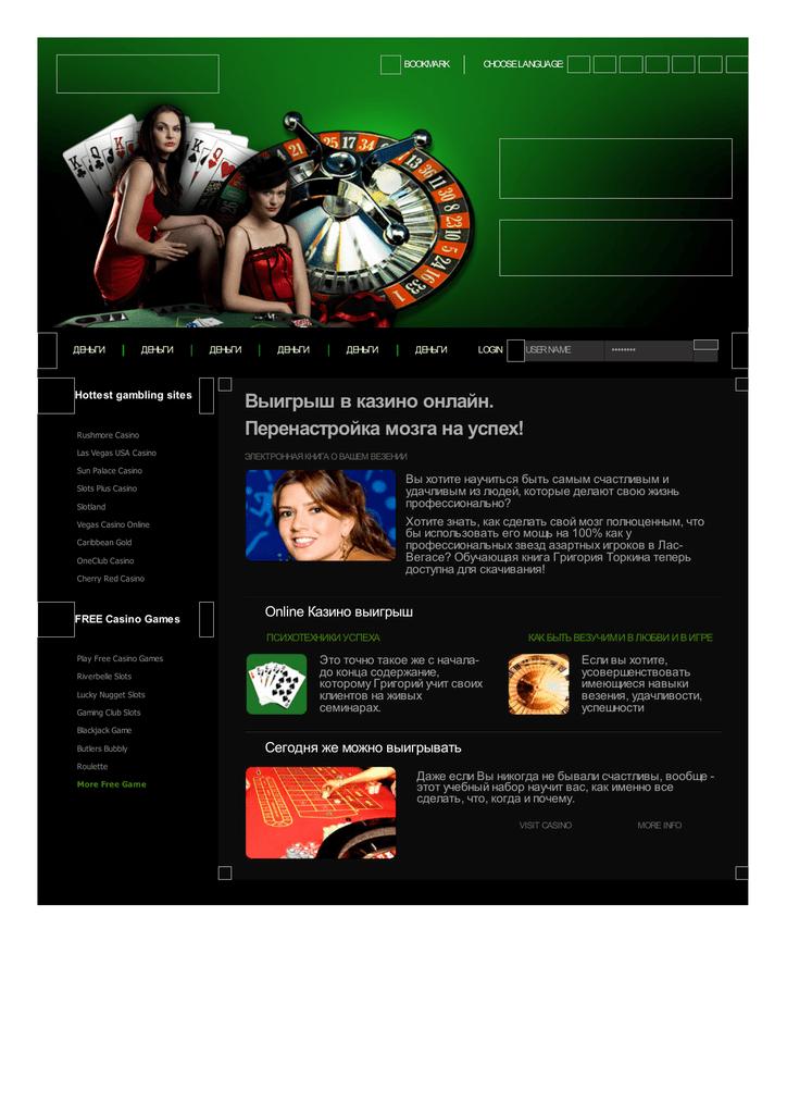 Играть в адмирал азартные игры онлайн