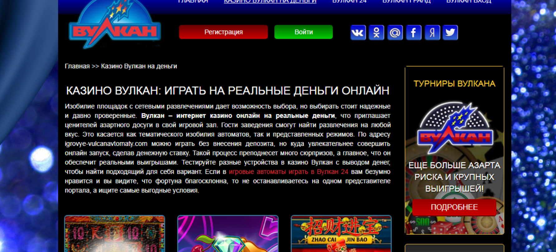 играть в игровые автоматы вулкан на деньги онлайн с выводом денег