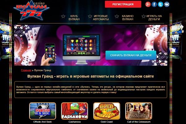 Вулкан олимп онлайн казино официальный сайт
