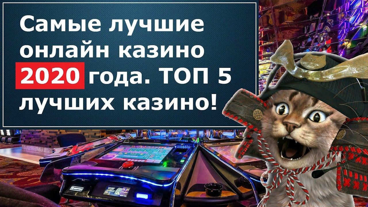 все онлайн казино на рубли