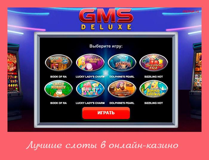Мобильное онлайн казино игровые автоматы бесплатно лак голден роуз магнетик стар